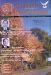 Buletinul Cultului Penticostal - Biserica lui Dumnezeu Apostolica, The Word of Truth, 2005, vol. 16, no. 10 = Cuvantul Adevarului, 2005, anul XVI, nr 10