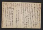Japanese essay