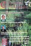 Buletinul Cultului Penticostal - Biserica lui Dumnezeu Apostolica, The Word of Truth, 2006, vol. 17, no. 7 = Cuvantul Adevarului, 2006, anul XVII, nr 7