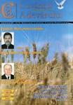 Buletinul Cultului Penticostal - Biserica lui Dumnezeu Apostolica, The Word of Truth, 2008, vol. 19, no. 7-8 = Cuvantul Adevarului, 2008, anul XIX, nr 7-8