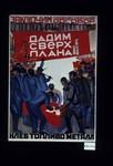Zakliuchim sotsialisticheskii dogovor. Dadim sverkh plana khleb, toplivo, metall