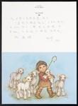Christmas Card from C.T. Hsia to Eileen Chang, 1990, 夏志清寄給張愛玲的聖誕賀卡, 1990