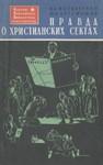 Pravda o khristianskikh sektakh = The truth of the Christian sects, 1963, Правда о христианских сектах, 1963